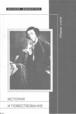 Книга История и повествование: Сборник статей. Под ред. Г.В. Обатнина, П. Песонена. М., 2006.