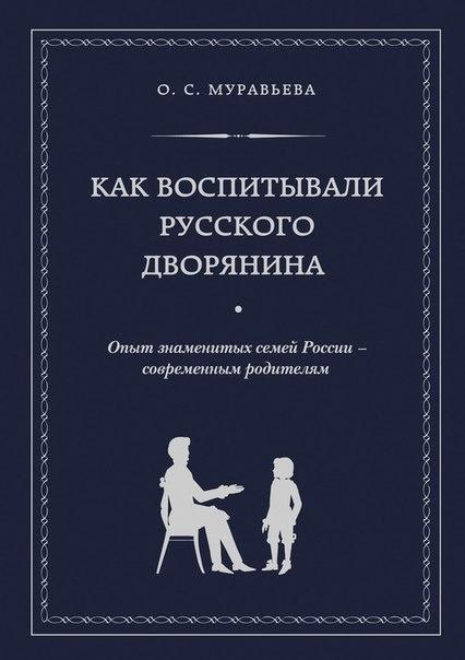 Книга Муравьева Ольга Сергеевна - «Как воспитывали русского дворянина