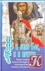 Книга Не в силе Бог, а в правде. Жизнь и подвиги святого благоверного князя Александра Невского, великого сына Земли Русской