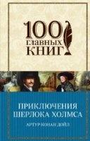 Книга Приключения Шерлока Холмса (сборник)