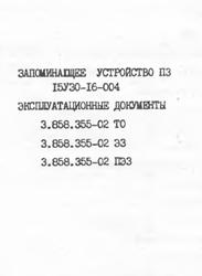 электроника - Схемы и документация на отечественные ЭВМ и ПЭВМ и комплектующие 0_ed1a0_3f7038ac_orig