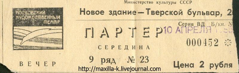 билет во МХАТ