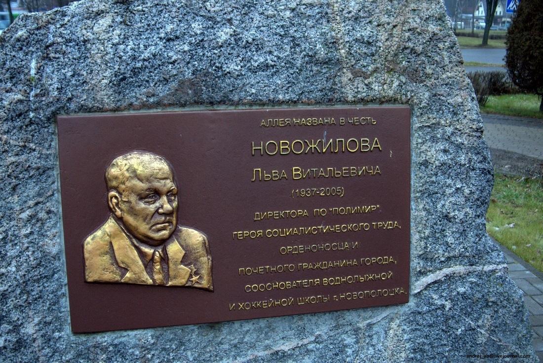 Мемориал Новожилову Н.В. в Новополоцке.