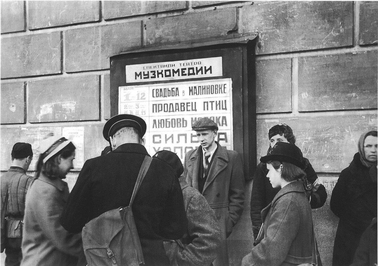 1943, 1 мая. Зрители перед спектаклем у ленинградского театра Музкомедии