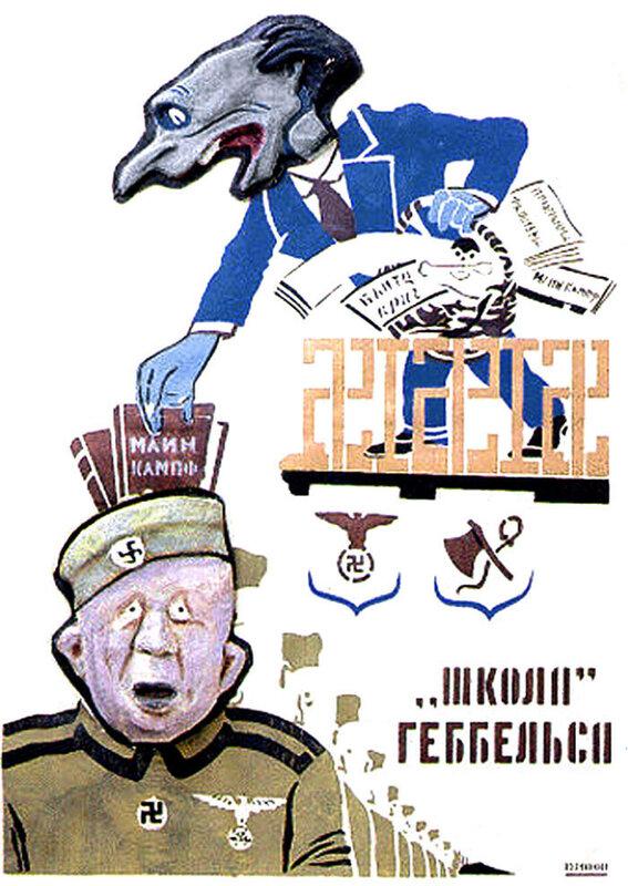 «Правда», 15 октября 1942 года, пропаганда Геббельса, идеология фашизма, немецкий солдат, немецкий офицер