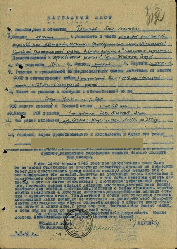 Пестаков1.jpg