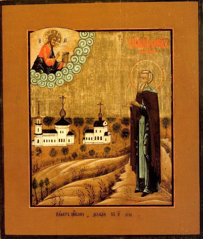 Святой Преподобный Кирилл Челмогорский. Икона XIX века.