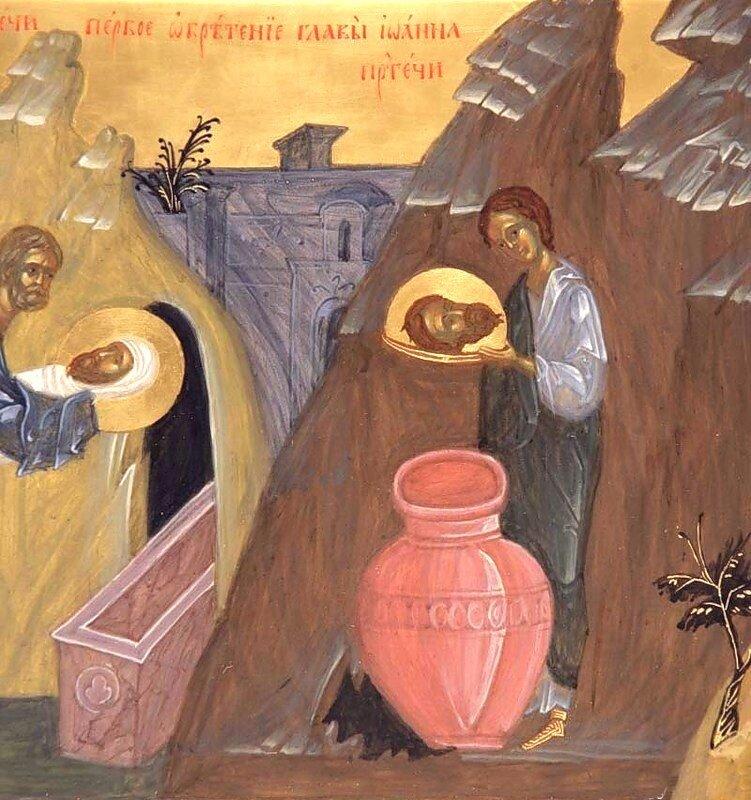 Первое обретение главы Святого Иоанна Предтечи.