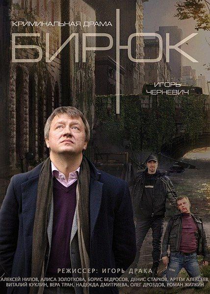 Бирюк (2014) HDTVRip