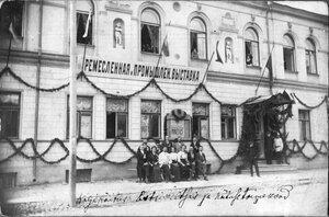 Ремесленная и промышленная выставка. 1911