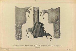 76. Принадлежности к вооружению с ХIV до половины ХVII столетия. Тохтуи