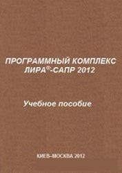Книга Программный комплекс ЛИРА-САПР, Водопьянов Р.Ю., Гензерский Ю.В., Титок В.П., Артамонова А.Е., 2012