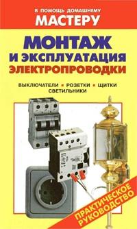 Книга Монтаж и эксплуатация электропроводки