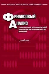 Финансовый анализ, Современный инструментарий для принятия экономических решений, Ефимова О.В., 2010