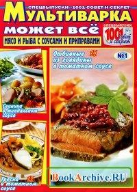 Журнал 1001 совет и секрет. Спецвыпуск № 1 2015. Мультиварка может все. Мясо и рыба с соусами и приправами