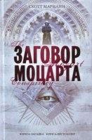 Книга Скотт Мариани - Заговор Моцарта (аудиокнига)  497Мб