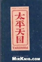 Книга Тайпины. Великая крестьянская война и тайпинское государство в Китае, 1850-1864