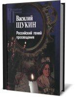 Книга Российский гений просвещения pdf 39,7Мб