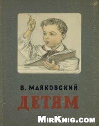 Владимир Маяковский - Детям