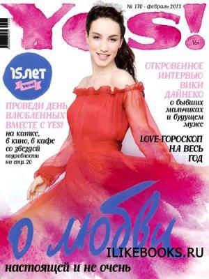 Журнал Yes! №2 (февраль 2013)