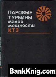 Книга Паровые турбины малой мощности КТЗ