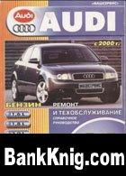 Книга Руководство по ремонту, эксплуатации, техническому обслуживанию автомобилей Audi A4, Audi A4 Avant выпуска 2000-2004 годов