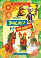 Книга Поделки из овощей
