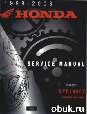 Книга Honda VTR1000F Super Hawk Service Manual