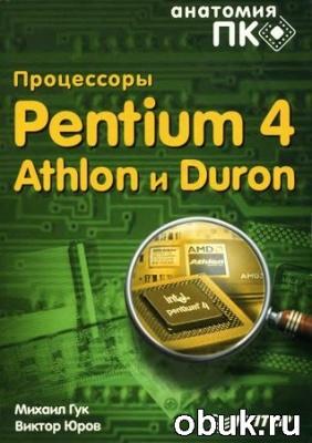 Книга Процессоры Pentium 4, Athlon и Duron