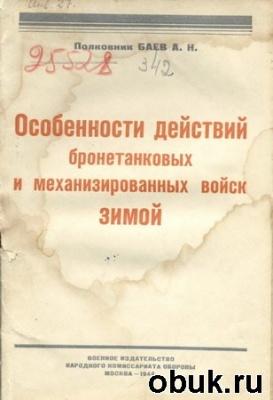 Книга Особенности действий бронетанковых и механизированных войск зимой