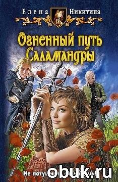 Книга Елена Никитина. Огненный путь Саламандры