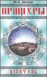 Книга Пращуры. Целитель