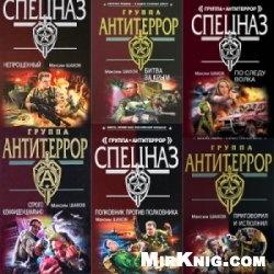 Книга Сборник книг Максима Шахова
