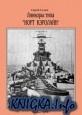 Книга Линейные корабли типа Норт Кэролайн