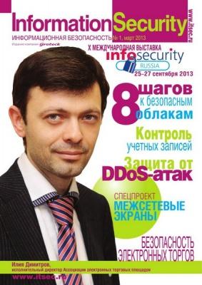 Журнал Information Security/Информационная безопасность №1 (2013)
