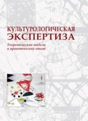 Книга Культурологическая экспертиза: теоретические модели и практический опыт
