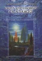 Книга Книга Утраченных Сказаний. Часть 1