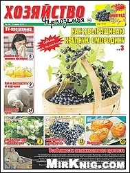 Журнал Хозяйство Черноземья №18 2013