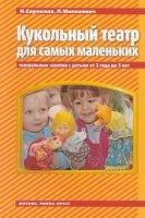 Книга Кукольный театр для самых маленьких (театральные занятия с детьми от 1 года до 3 лет) pdf 27,8Мб