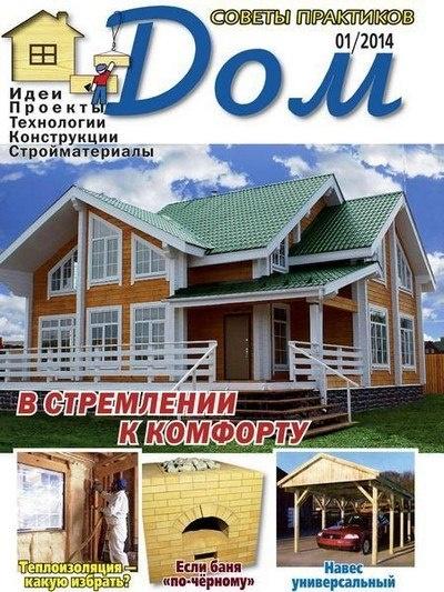 Книга Журнал: Дом №1 (январь 2014)
