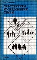Перспективы исследования семьи: Анализ, моделирование, управление pdf  8,8Мб