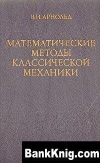 Математические методы классической механики  6,36Мб
