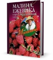 Книга Николай Звонарев - Малина, ежевика. Сорта, выращивание, уход (2011) pdf rtf 1,5Мб