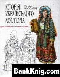 Книга Iсторiя українського костюма 22 мб