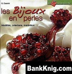 Книга Les Bijoux en perles jpg 16,5Мб