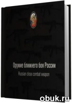 Книга Оружие ближнего боя России