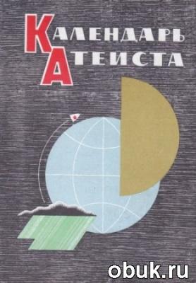 Книга Календарь атеиста (2-е изд., исправ. и допол.)