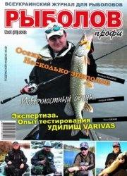 Журнал Рыболов профи № 11 2012