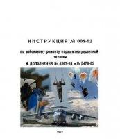 Книга Инструкция №008-62 по войсковому ремонту парашютно-десантной техники и дополнения №4367-63 и №5476-65 pdf 4,94Мб