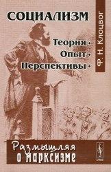 Книга Социализм: теория, опыт, перспективы